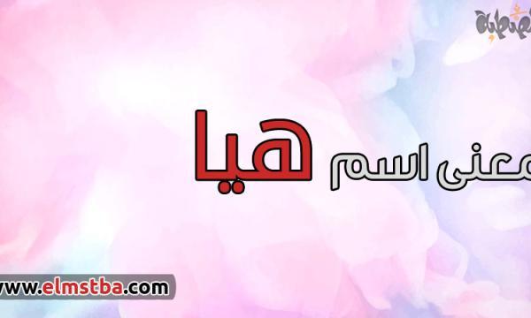 معنى اسم هيا Haya في اللغة العربية وصفات حاملة اسم هيا