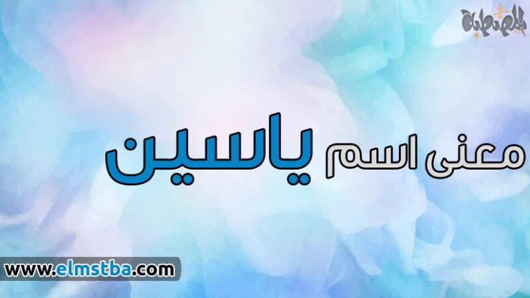 معنى اسم ياسين Yassin في اللغة العربية وصفات حامل اسم ياسين