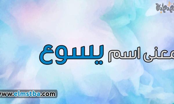 معنى اسم يسوع Jesus في اللغة العربية وصفات حامل اسم يسوع