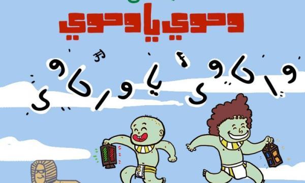 استقبال رمضان وقصة وحوي يا وحوي إياحة