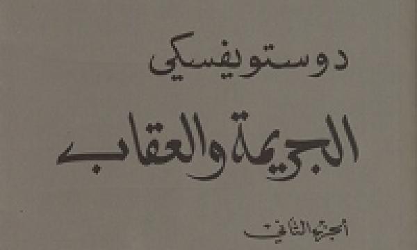تحميل رواية الجريمة والعقاب الجزء الثاني pdf