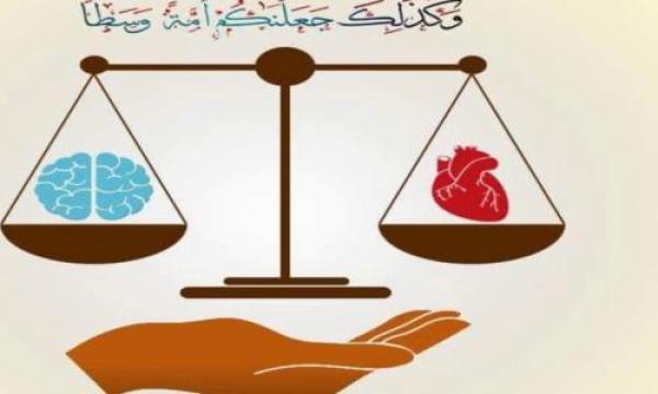 مفهوم الاعتدال في الإسلام