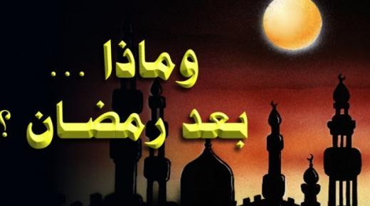 كيف أثبت على الطاعة بعد رمضان ؟