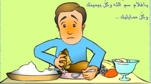 آداب الطعام في الإسلام