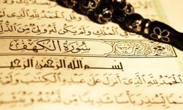 الدروس المستفادة من سورة الكهف – 4 قصص مع 4 دروس جميلة