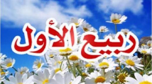 أهمية شهر ربيع الأول عند المسلمين