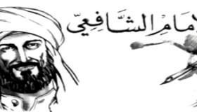 مختارات من شعر الإمام الشافعي