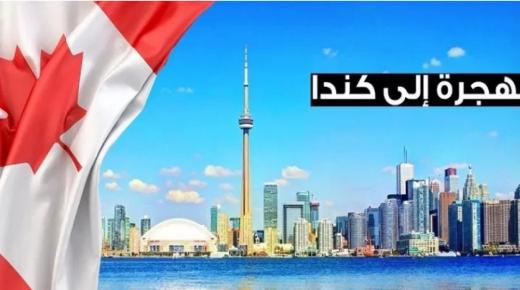 مميزات و فوائد الهجرة إلى كندا