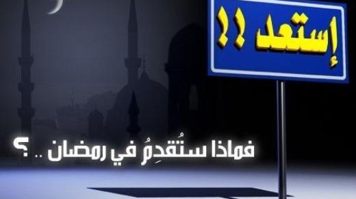 كيف تستعد لشهر رمضان؟