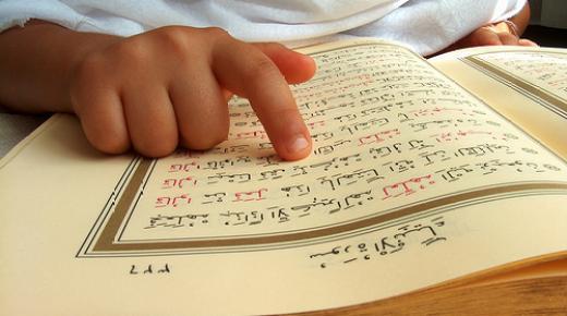 أهمية تلاوة القرآن الكريم مع التجويد