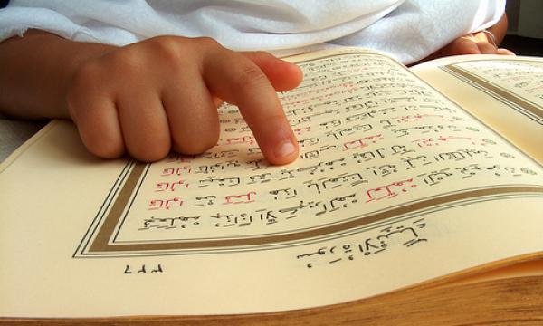 طرق تعلم القرآن الكريم