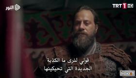 مسلسل قيامة أرطغرل الحلقة 25 الخامسة والعشرون مترجمة – الجزء 1