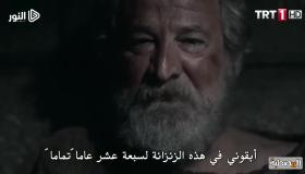 مسلسل قيامة أرطغرل الحلقة 7 السابعة مترجمة – الجزء 1