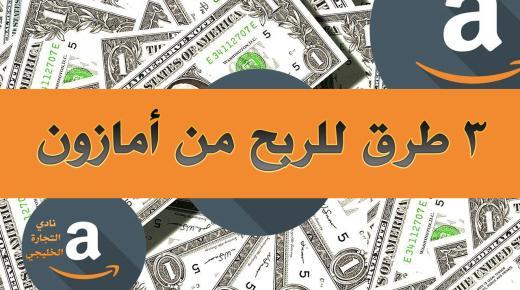 الربح من أمازون عن طريق الكتب الإلكترونية