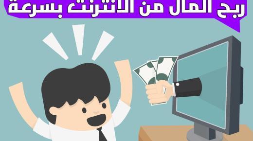 الربح من الإنترنت وكيفية اكتساب مهارات جديدة والتعامل مع العملاء