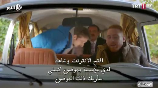 مسلسل عائلة أصلان الحلقة 18 الثامنة عشر مترجمة