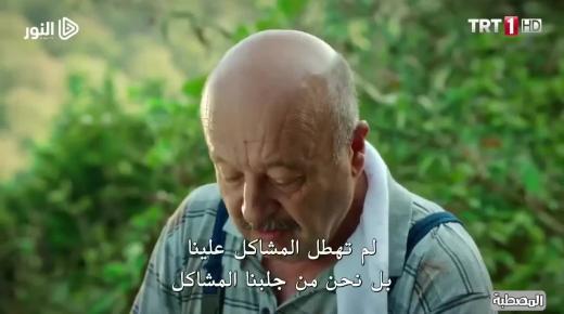 مسلسل عائلة أصلان الحلقة 3 الثالثة مترجمة