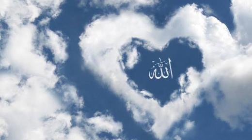 كيفية حب الله بصدق