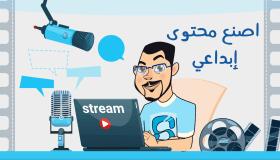 4 استراتيجيات ذكية لإنشاء فيديو يوتيوب ناجح