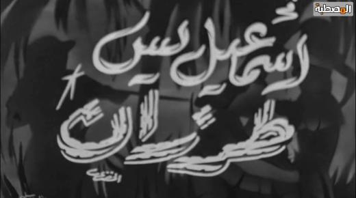 فيلم إسماعيل يس طرزان (1958) HD