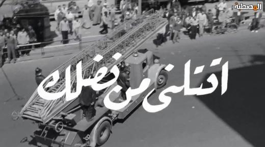 فيلم اقتلني من فضلك (1965) HD