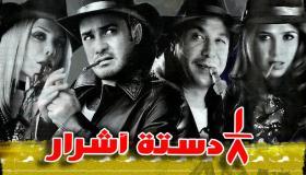 فيلم ثمن دستة أشرار (2006) HD