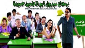 فيلم رمضان مبروك أبو العلمين حمودة (2008) HD