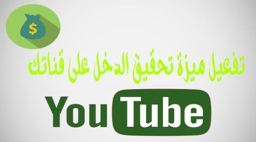 شروط تفعيل ميزة تحقيق الربح من يوتيوب