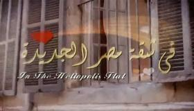 فيلم في شقة مصر الجديدة (2007) HD