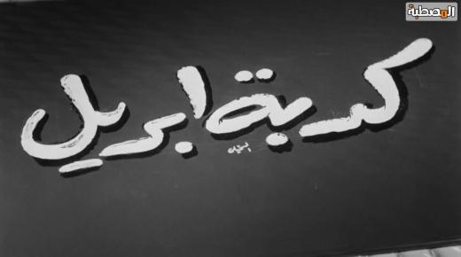 فيلم كدبة إبريل (1954) HD