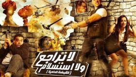 فيلم لا تراجع ولا استسلام (2010) HD