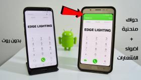 ميزة Edge Lighting على الأندرويد