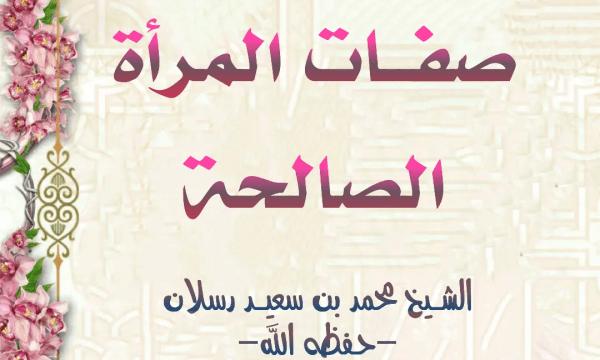 ما هي صفات الزوجة الصالحة ؟