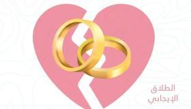 متى يكون الطلاق هو الحل ؟