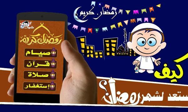 أهمية شهر رمضان المبارك