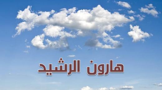 هارون الرشيد .. مؤسس بيت الحكمة