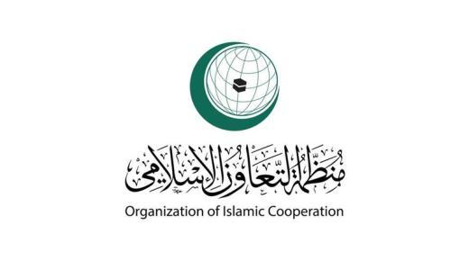 ما هي دول التعاون الإسلامي ؟