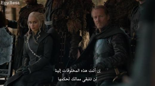 مسلسل Game of Thrones الموسم 7 الحلقة 7 والأخيرة مترجمة