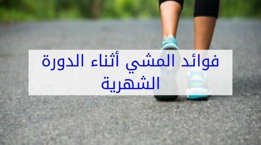 فوائد المشي للدورة الشهرية