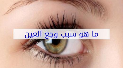 ما هي أسباب وجع العين ؟