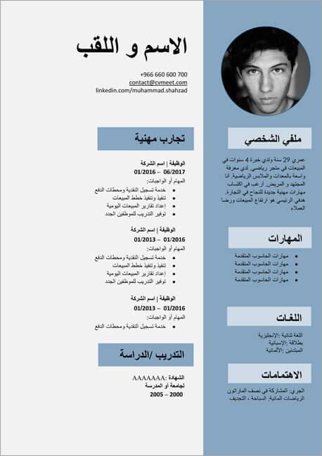 تحميل نماذج Cv السيرة الذاتية 2020 عربي وإنجليزي فارغة جاهزة