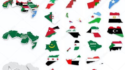 ما هى الدول العربية؟