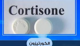 فوائد الكورتيزون في الوقاية من الامراض