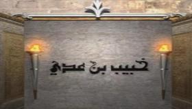 قصة خبيب بن عدي الأنصاري
