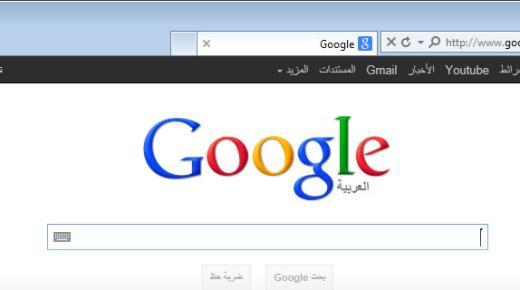 جعل جوجل الصفحة الرئيسية