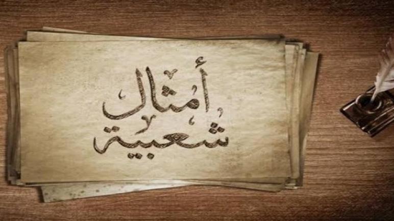 أمثال مصرية شهيرة ومعانيها