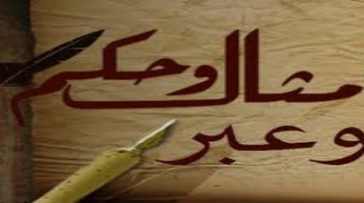 أمثال شعبية مصرية قديمة جداً
