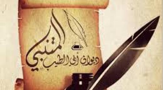 أبو الطيب المتنبي .. لقب يكرهه شاعر العربية