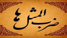 الأمثال المصرية الشهيرة ومعانيها