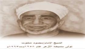 الشيخ محمود شلتوت الإمام الأول للأزهر